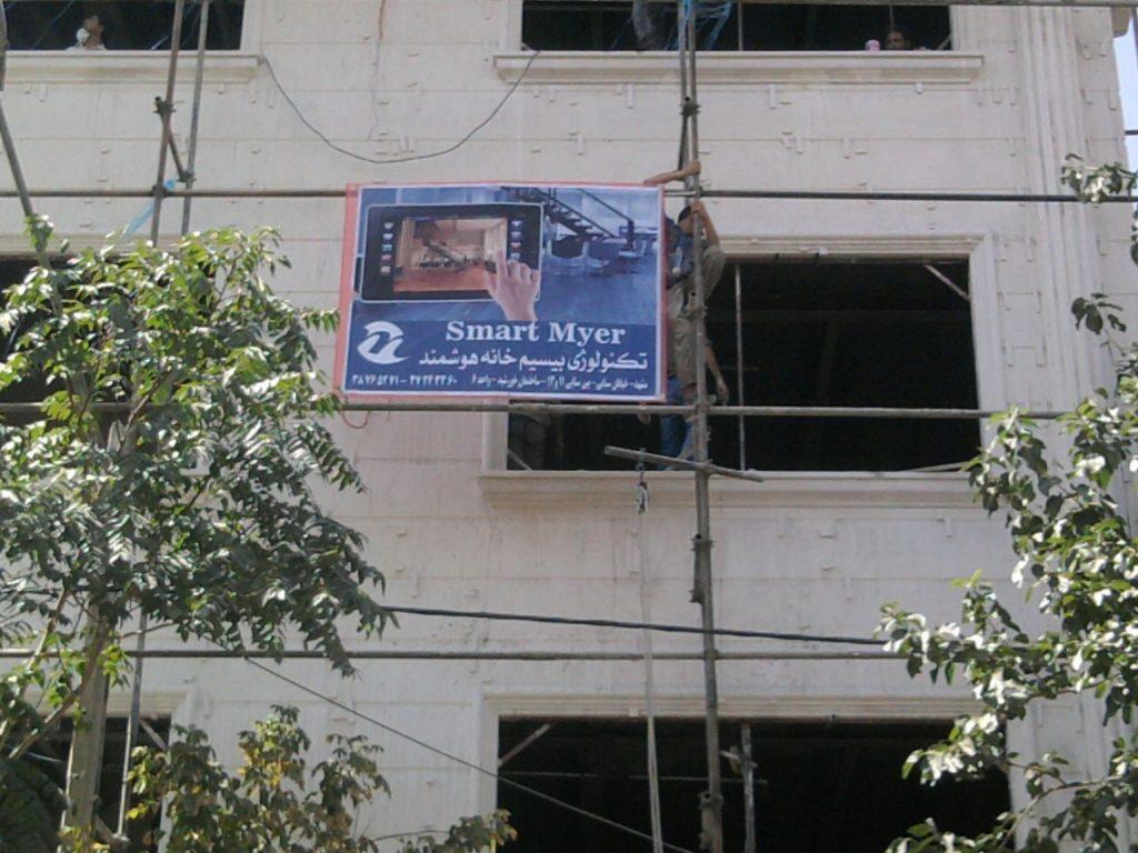 پروژه خانه هوشمند خیابان امام رضای مشهد-کارفرما جناب مهندس لطفیان